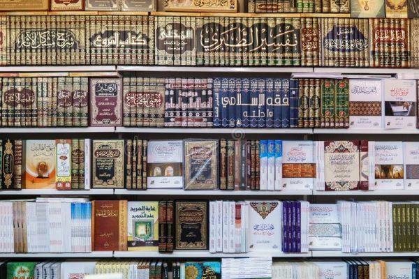 islamic-books-syariah-laws-faith-laws-problem-islamic-islamic-books-syariah-laws-faith-laws-problem-149978379